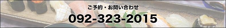 ご予約・お問い合わせ 092-323-2015