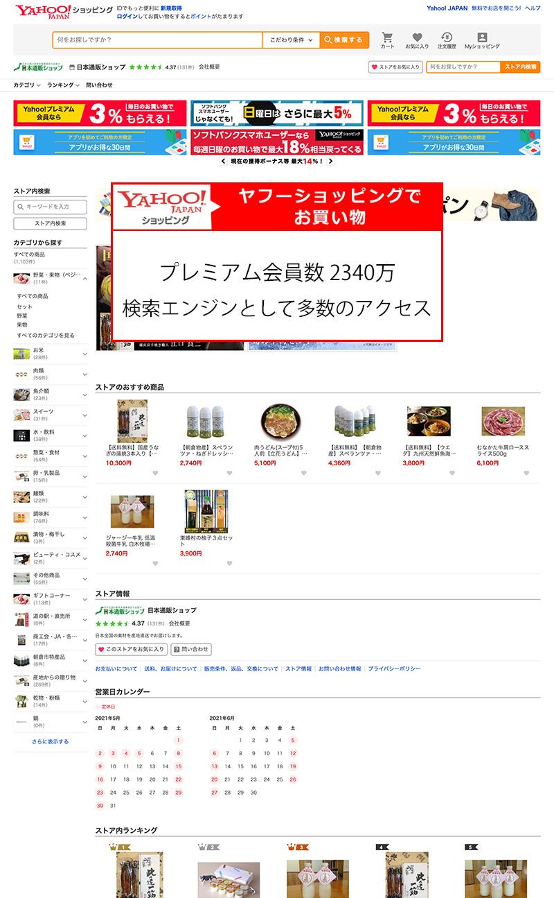 Yahooプレミアム会員数2340万!検索エンジンとして多数のアクセスあり!