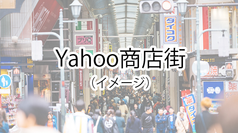 Yahoo商店街